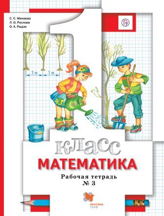 МинаеваС.С., РословаЛ.О., РыдзеО.А. - Математика. 1класс. Рабочая тетрадь №3. обложка книги