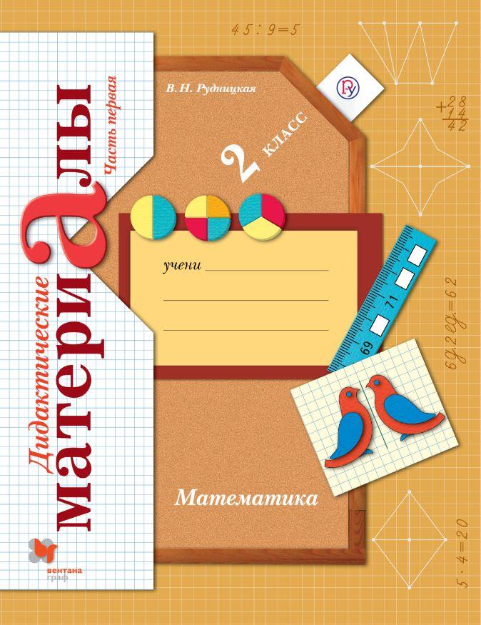 РудницкаяВ.Н. - Математика. 2класс. Дидактические материалы. Часть 1 обложка книги