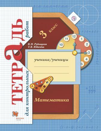 РудницкаяВ.Н., ЮдачеваТ.В. - Математика. 3 класс Тетрадь для контрольных работ обложка книги