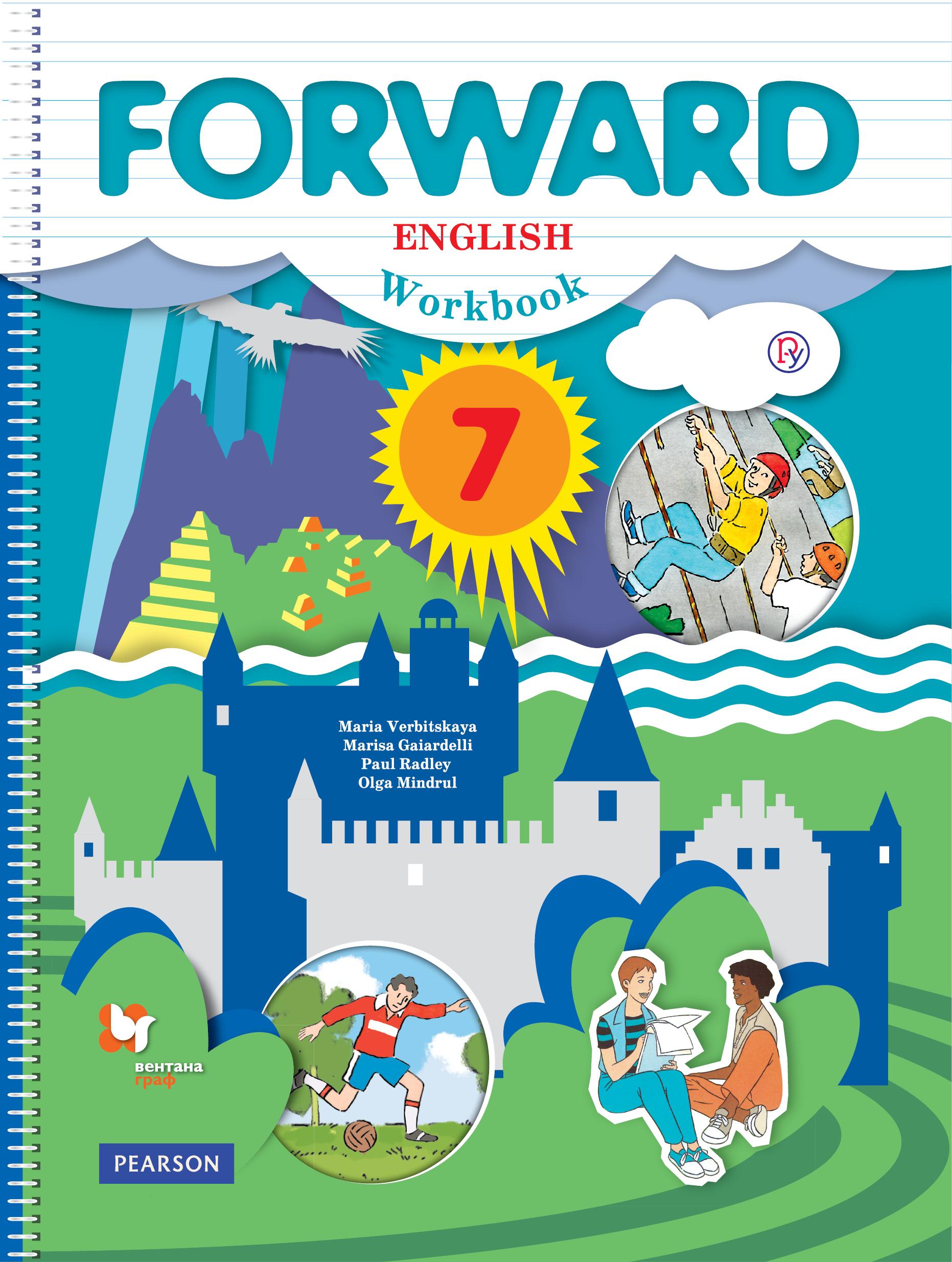 Английский язык. 7класс. Рабочая тетрадь