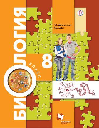 Драгомилов А.Г., Маш Р.Д. - Биология. 8 класс. Учебник. обложка книги