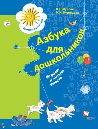 Азбука для дошкольников. Играем и читаем вместе. 5-7 лет